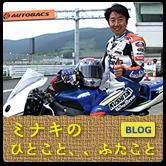 ミナキブログ