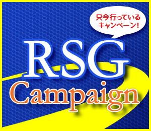 RSGキャンペーン